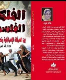 """الفلكلور الفلسطيني """"بين السرقات الإسرائيلية وتحديات طمس الهوية"""" للكاتبة هالة فؤاد"""