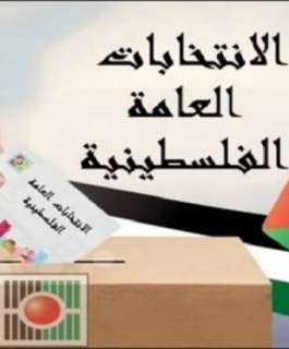 لجنة الإنتخابات تعلن انطلاق مرحلة النشر والاعتراض للانتخابات الفلسطينية 2021