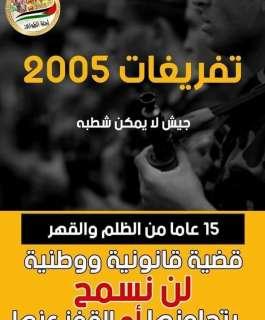 """موظفو """"تفريغات """"2005"""" يقررون البدء بسلسلة خطوات تصعيدية بغزة"""