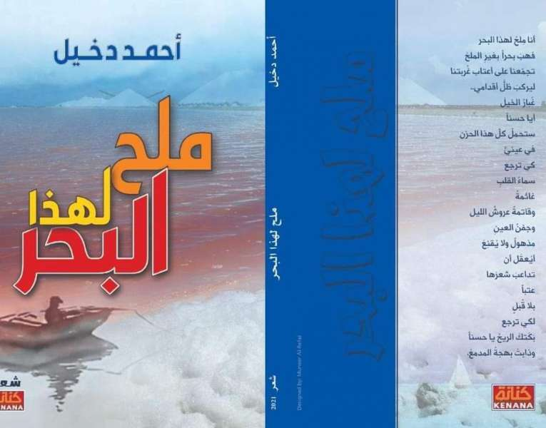 """الشاعر أحمد دخيل يصدر ديوانه الأول """"ملح لهذا البحر"""""""