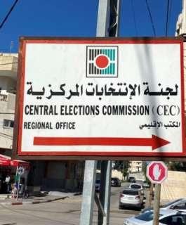 لجنة الانتخابات: سننشر قائمة سجل الناخبين الأولية الاثنين المقبل