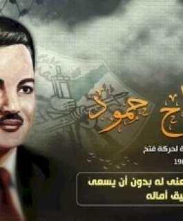 الذكرى الـــ53 لاستشهاد القائد عبد الفتاح حمود