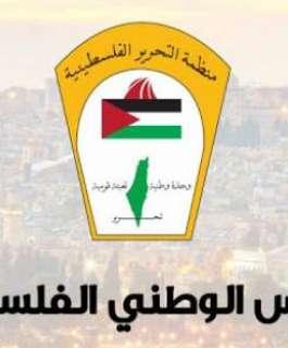 """""""الوطني"""" يدعو للبناء على رسالة البرلمانيين الأوروبيين للضغط على الاحتلال الإسرائيلي"""