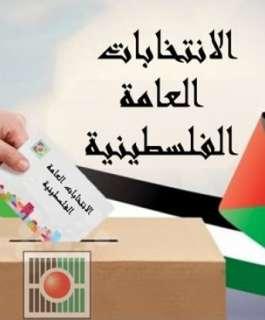 ردود أفعال فلسطينية مؤيدة لقرار الرئيس عباس بتأجيل الانتخابات