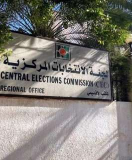 لجنة الانتخابات تصدر إعلاناً بشأن الموعد النهائي لانسحاب القوائم الانتخابية