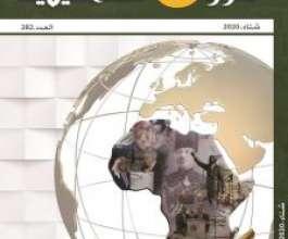 """مركز الأبحاث في منظمة التحرير يصدر العدد (282) من """"شؤون فلسطينية"""""""