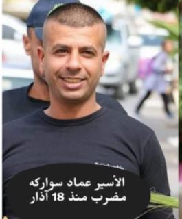 الأسير عماد سواركة يواصل إضرابه عن الطعام منذ 22 يوما ضد اعتقاله الإداري