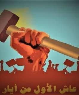 """الأول من أيار في ظل جائحة كورونا """"يوم العمال العالمي"""""""