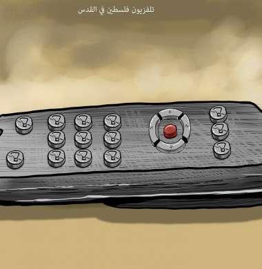 تلفزيون فلسطين فى القدس