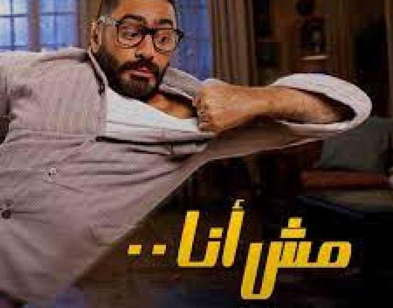 """موقع مصري: فيلم """"مش أنا"""" لتامر حسني لم يتصدر قائمة الإيرادات"""