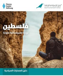 إطلاق كتاب فلسطين لوحة فسيفسائية ملونة كدليل للمسارات السياحية